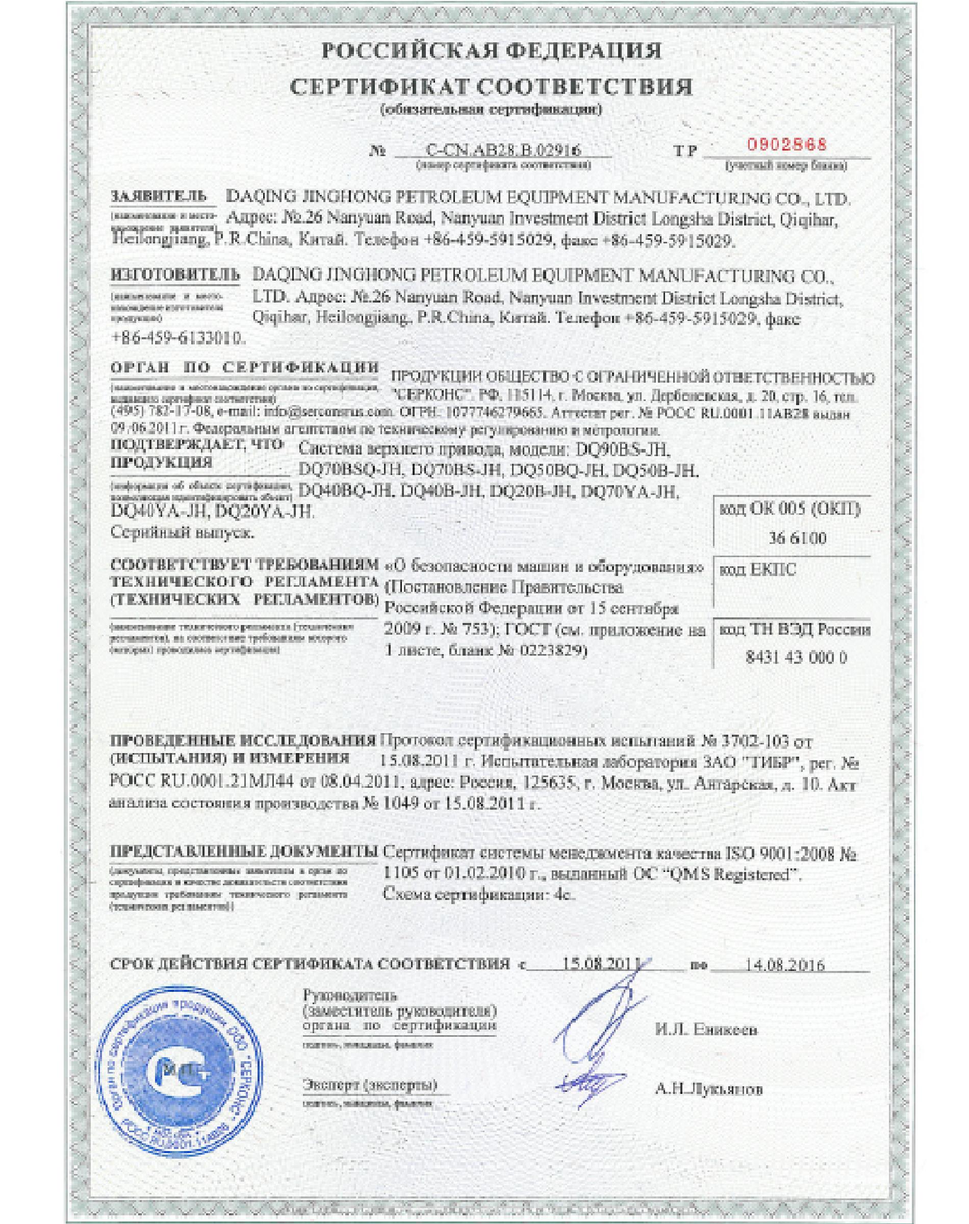 Разрешение ростехнадзора на применение теплообменников Кожухотрубный теплообменник Alfa Laval ViscoLine VLC37x18/168-3,0 Кемерово